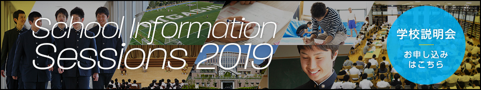 School InformationSessions 2019